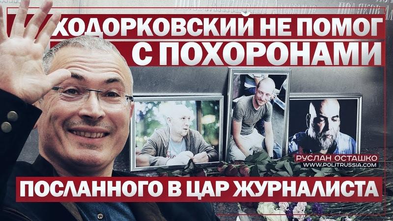 Ходорковский не помог с похоронами посланного им в ЦАР режиссёра документалиста Руслан Осташко