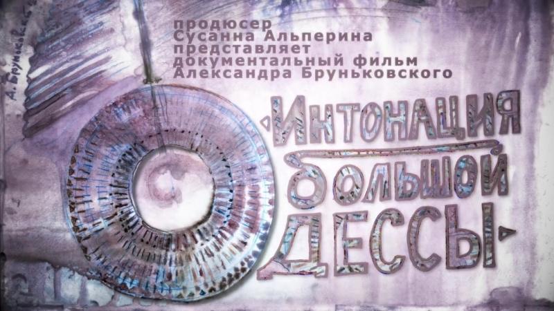 Интонация Большой Одессы трейлер фильма