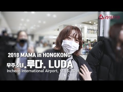 [NEWS] 181215 WJSN Airport Incheon back to 2018 MAMA in HONG KONG @ Luda