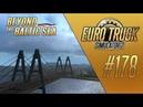 САНКТ-ПЕТЕРБУРГ (КОНКУРС!) - Euro Truck Simulator 2 - Beyond the Baltic Sea (1.33.2s) [178]