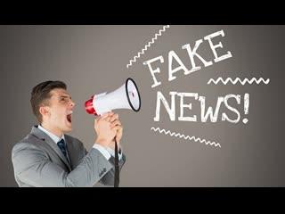 Запад снова пойман на распространении антироссийских фейковых новостей и замалчивании правды.