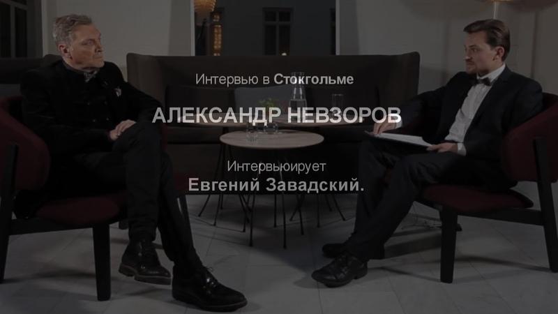 Интервью с Александром Невзоровым Стокгольм 2016 ETV