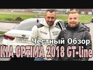 KIA OPTIMA GT line 2018 тест драйв - Честный Обзор