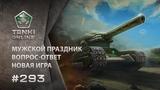 ТАНКИ ОНЛАЙН Видеоблог №293