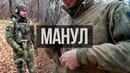 Обзор куртки Манул от 5.45 Design   Сделано в России