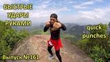 Упражнение - как улучшить скорость удара руками / Просто и полезно для всех / quick punches
