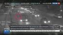 Новости на Россия 24 Автобус два километра тащил выпавшую пассажирку