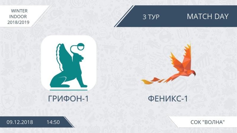 Winter Indoor. Грифон-1 - Феникс-1 (группа A, тур 3)
