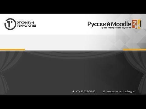 Мастер-класс по разработке курсов в Moodle (начальный уровень) 26.12.2018