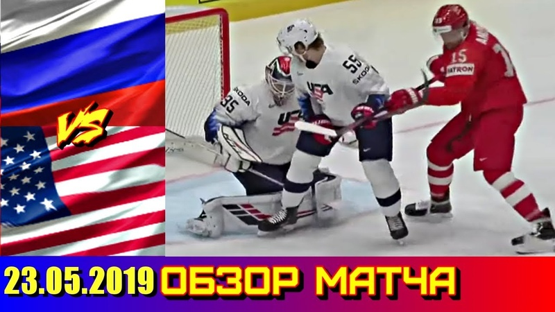 23.05.2019 ЧМ 2019 Россия - США 4 : 3 Обзор матча