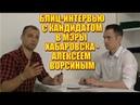 Когда застали Ворсина врасплох блиц интервью с кандидатом в мэры Хабаровска