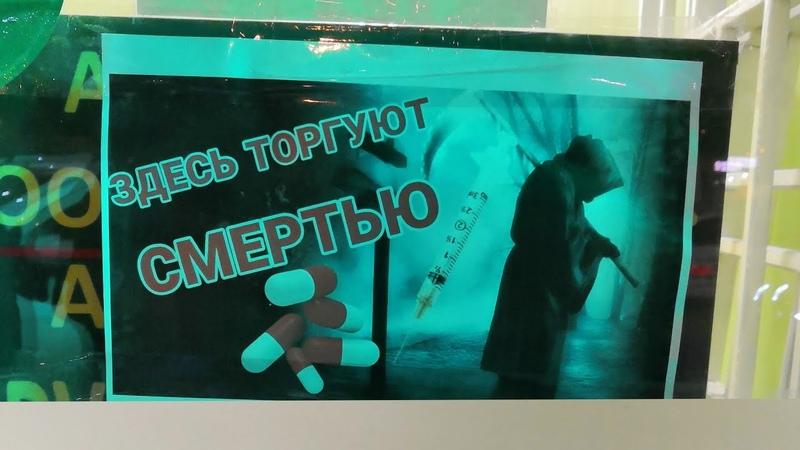 НаркоАптека изъяли Лирику и Терпинкод г Ростов на Дону