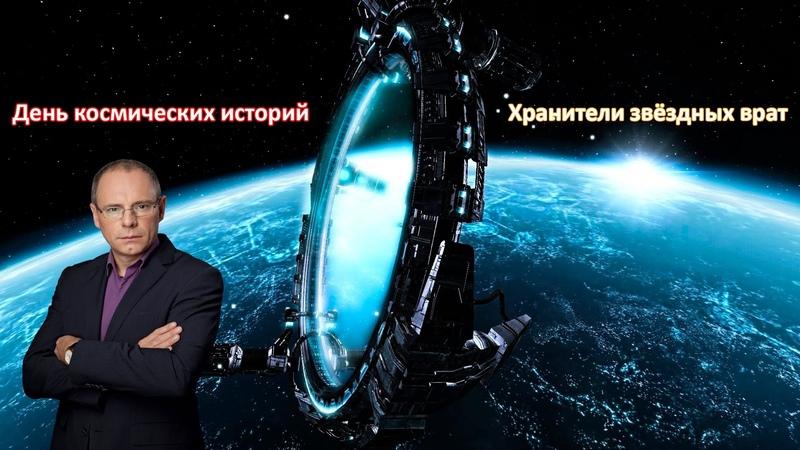 Хранители звездных врат. День космических историй с Игорем Прокопенко.