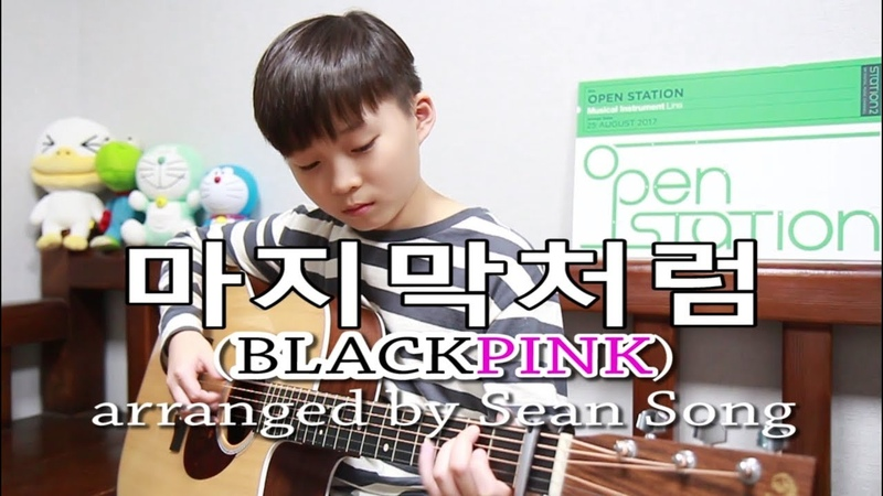 마지막처럼(AS IF IT'S YOUR LAST) - BLACKPINK블랙핑크(fingerstyle guitar arranged cover by 10-year-old Sean)