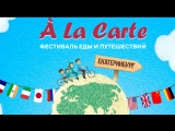 Фестиваль A la carte
