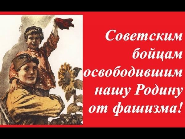 СССР - страна надежды всего трудового человечества ☆ Советский Союз спас мир от фашистского позора