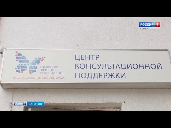 Консультационный пункт по переходу на цифровое вещание работает на базе регионального телецентра