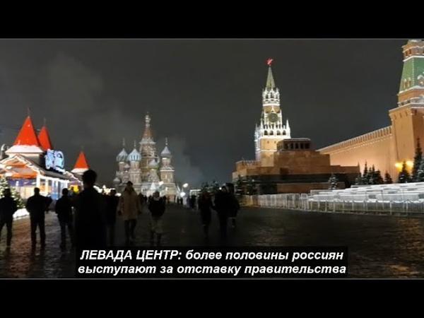 ЛЕВАДА ЦЕНТР более половины россиян выступают за отставку правительства № 1024