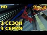 Грандиозный Человек Паук 2 Сезон 4 Серия Грубая Сила