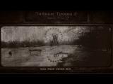 S.T.A.L.K.E.R.: Shadow of Chernobyl - Тайные Тропы 2 + Autumn Aurora 2