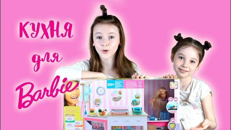 Daneliya Tuleshova | Barbie® Кукла и Кухня: Распаковка и обзор | Unpack and review