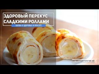 Здоровый перекус сладкими роллами