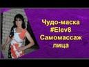 Омолаживающая маска для лица Elev8 Массаж лица Ольга Догрул
