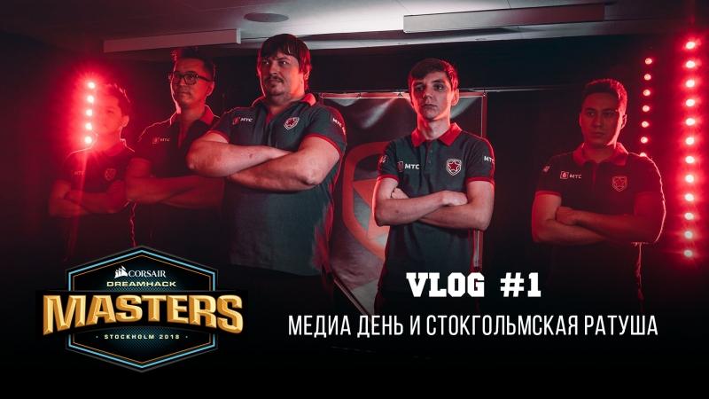 DreamHack Masters Stockholm Vlog 1: Медиа день и Стокгольмская ратуша