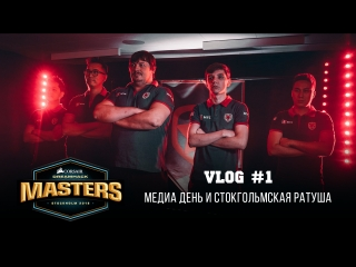DreamHack Masters Stockholm Vlog #1: Медиа день и Стокгольмская ратуша