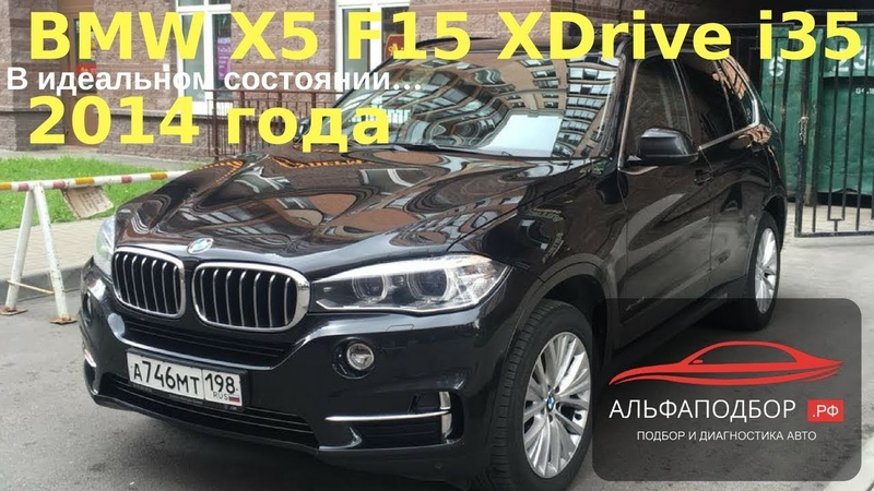 Подбор закрыт - BMW X5 F15 Xdrive i35 | АльфаПодбор.рф - Подбор Авто СПБ