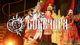 Русский народный фольклорный ансамбль