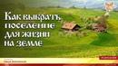 Как выбрать поселение для жизни на земле Иван Воронцов