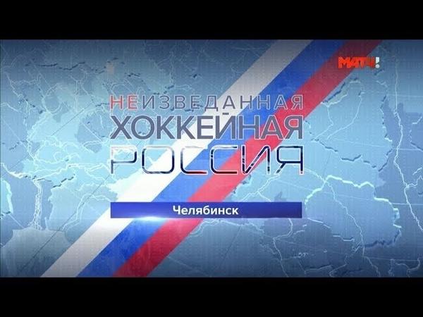 «Неизведанная хоккейная Россия». Челябинск