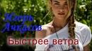 ПОСЛУШАЙТЕ Игорь Ачкасов - Быстрее ветра (new 2019)