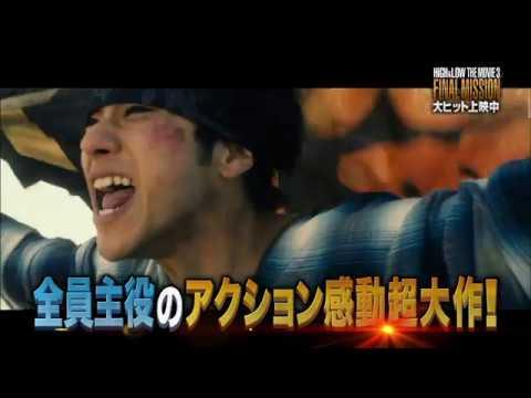 20171118 東京暇人 HiGHLOW THE MOVIE 3 FINAL MISSION Takahiro