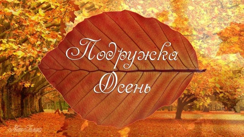 Подружка Осень