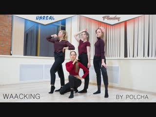 WAACKING | Дом Танца FREEDOM | Полина Кошкарова