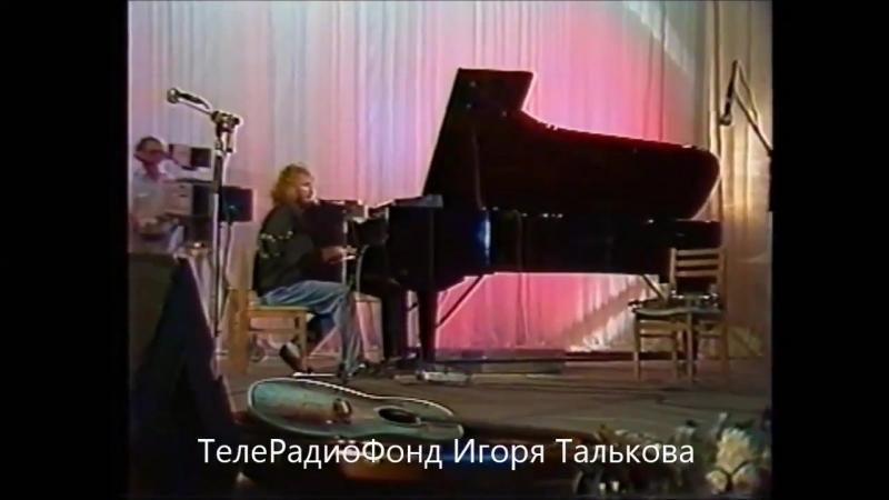 Игорь Тальков - Чистые пруды (Пятигорск, сентябрь 1990г).