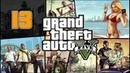 Прохождение Grand Theft Auto V GTA 5 Часть 13 Ограбление ювелирного Стриптиз клуб