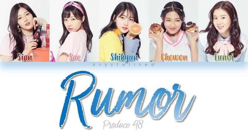 국.슈 (국프의 핫이슈) - Rumor [HAN|ROM|ENG Color Coded Lyrics]