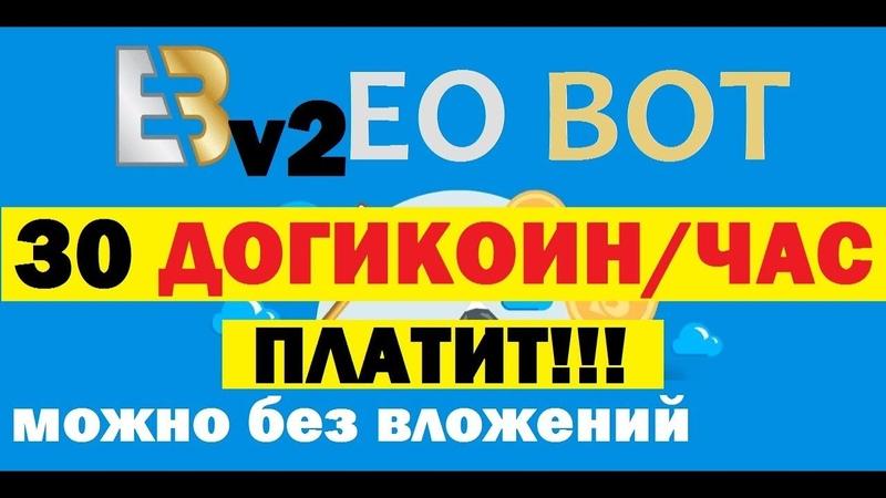 EOBOTV2 хайп майнинг платит ВЫВОД 947 догикоин БОНУС 10 Ghs можно без вложений