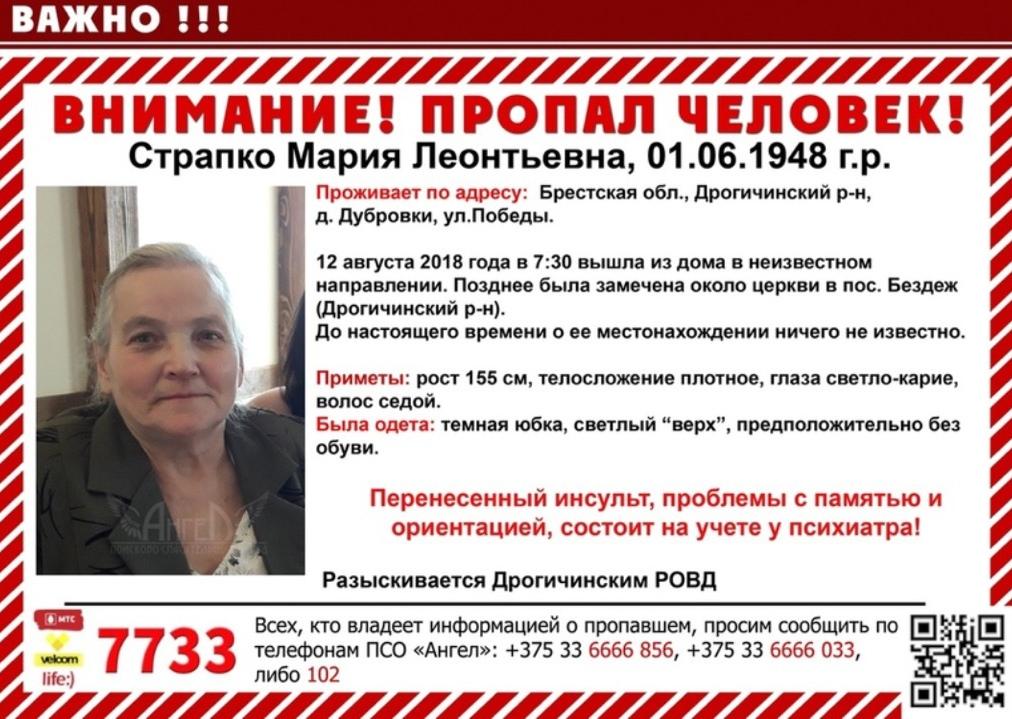 Пропала без вести жительница д. Дубровки Дрогичинского района
