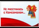 100 летие ВЛКСМ в Купинском районе