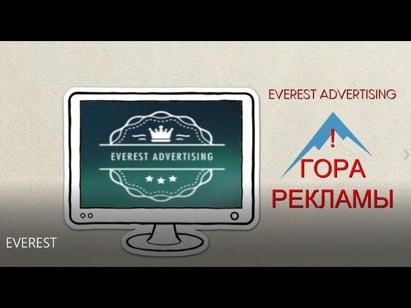 РЕКЛАМНОЕ АГЕНСТВО - EVEREST ADVERTISING