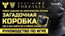 Destiny 2 | Загадочная Коробка | Новое задание на экзотическое оружие | Первый этап