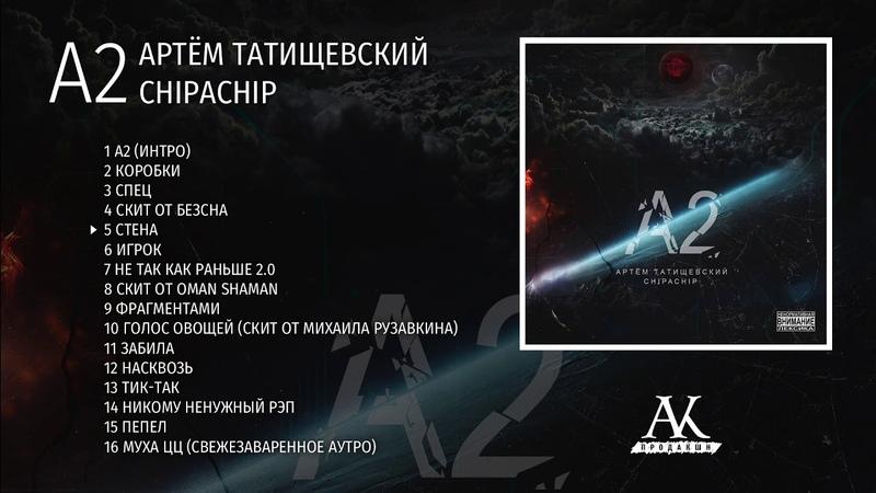 Артём Татищевский, ChipaChip - А2