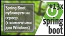 Spring Boot: публикуем приложение (из Windows) на linux сервер (deploy с комментариями)