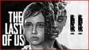 The Last Of Us 2 ● Новый саундтрек, интересные подробности!