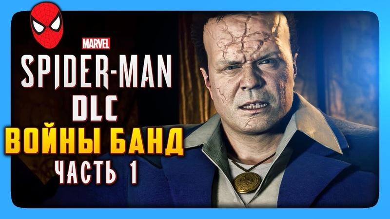 ЧЕЛОВЕК ПАУК ВОЙНЫ БАНД ✅ Marvel's Spider Man PS4 DLC TURF WARS Прохождение 1