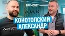 Александр Конотопский. Про Ajax Systems, охранные системы и hardware-бизнес в Украине| Big Money 41